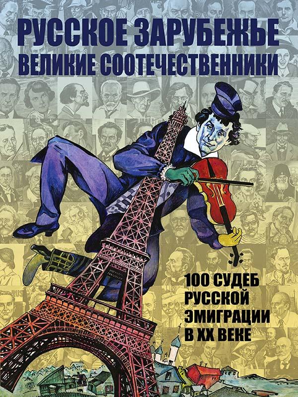 Актуальные вопросы жизни российских соотечественников