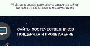 Конкурс сайтов RUССКОЕ ЗАRUБЕЖЬЕ