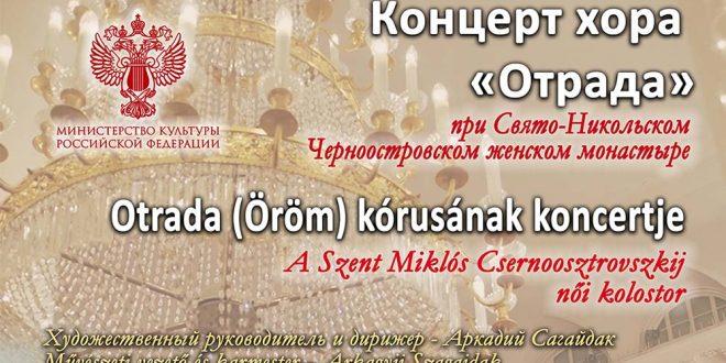 Концерт хора «Отрада» Свято-Никольского Черноостровского женского монастыря
